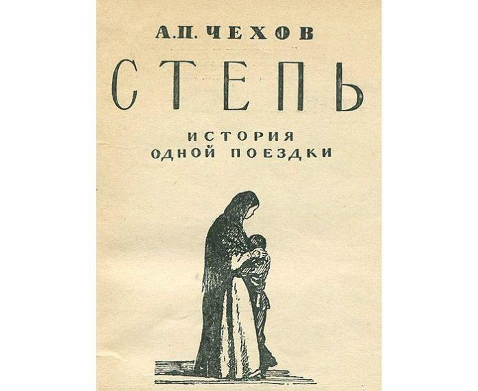 Степь - Чехов Антон Павлович