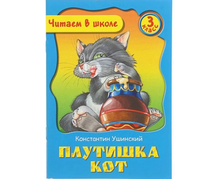 Плутишка кот — Ушинский Константин