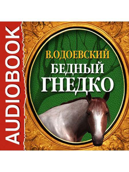 Бедный Гнедко - Одоевский Владимир