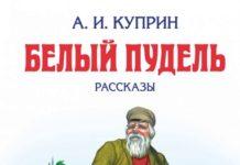 Белый пудель - Куприн Александр