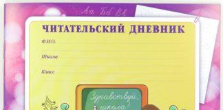 Читательский денвник - краткое описание