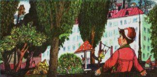 Что у нас во дворе — Цыферов Геннадий