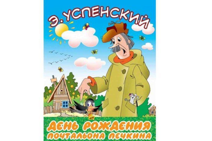 День рождения почтальона Печкина - Успенский Эдуард
