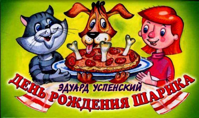 День рождения Шарика - Успенский Эдуард