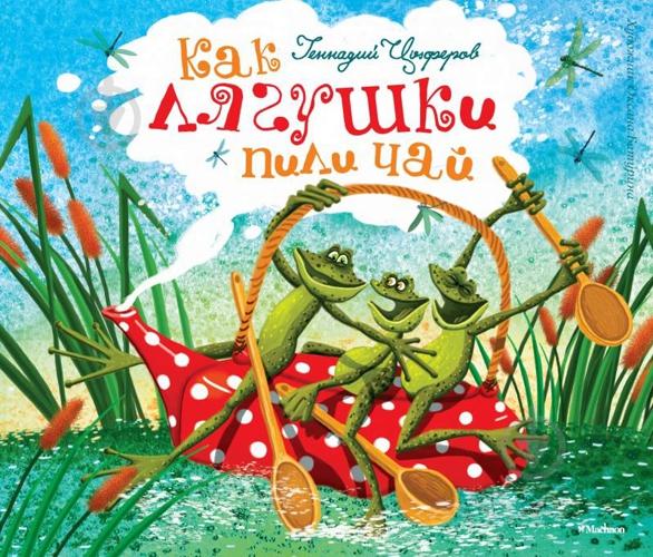 Как лягушки чай пили — Цыферов Геннадий