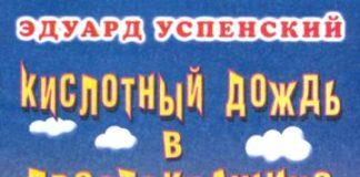Кислотный дождь в Простоквашино - Успенский Эдуард