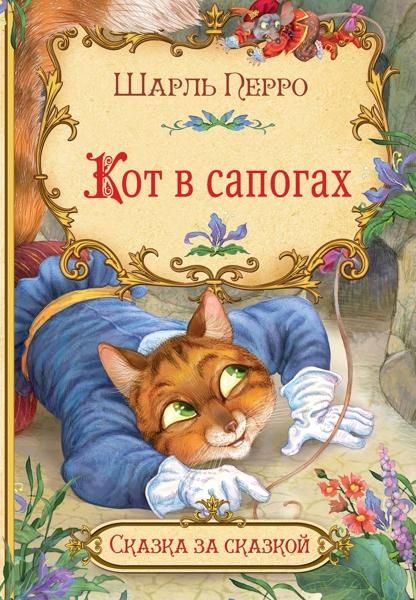 Кот в сапогах — Шарль Перро