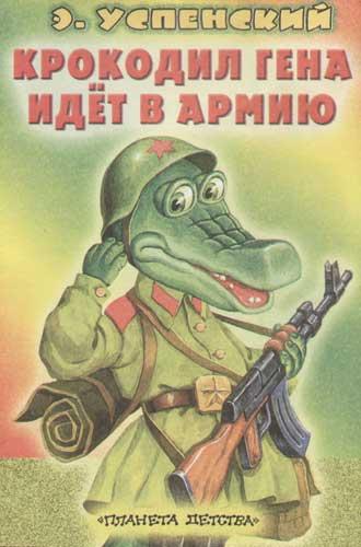Крокодил Гена идет в армию - Успенский Эдуард