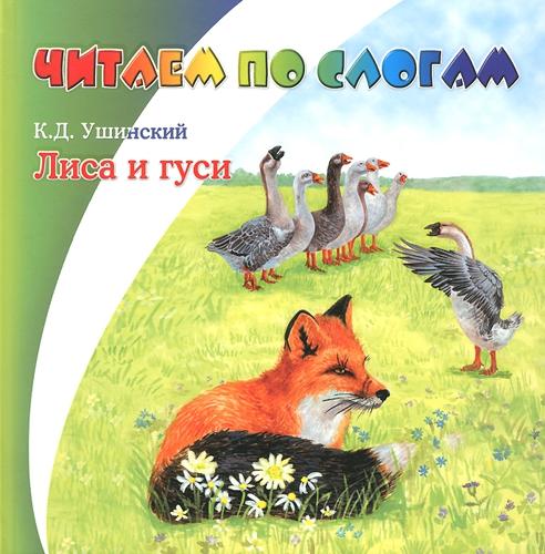 Лиса и гуси — Ушинский Константин