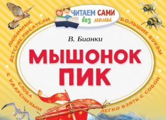 Мышонок Пик — Бианки Виталий