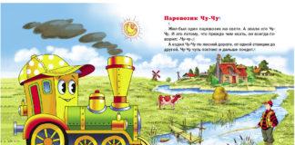 Паровозик Чу-Чу — Цыферов Геннадий