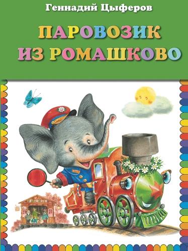 Паровозик из Ромашково — Цыферов Геннадий
