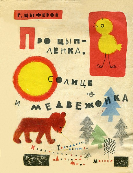 Про цыплёнка, солнце и медвежонка