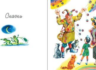 Раскидай — Леонид Пантелеев