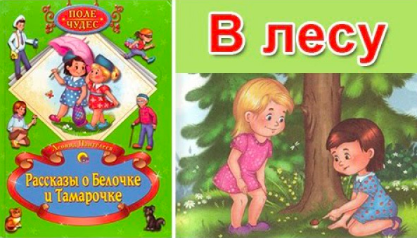 Рассказы о Белочке и Тамарочке — В лесу Леонид Пантелеев