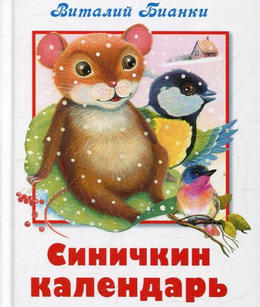 Синичкин календарь - Бианки Виталий