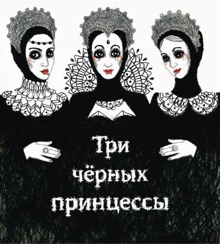 Три черные принцессы — Братья Гримм