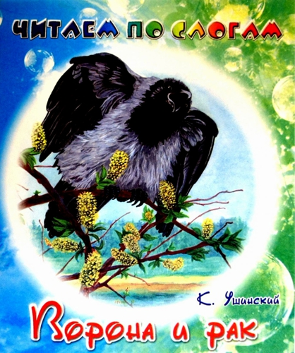 Ворона и рак — Ушинский Константин