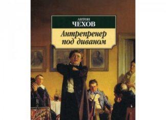 Антрепренёр под диваном — Чехов Антон Павлович