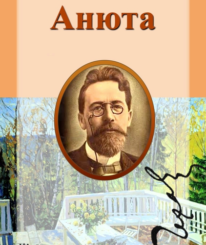 Анюта — Чехов Антон Павлович