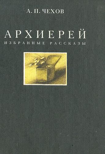 Архиерей — Чехов Антон Павлович
