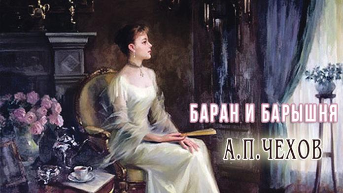 Баран и барышня — Чехов Антон Павлович
