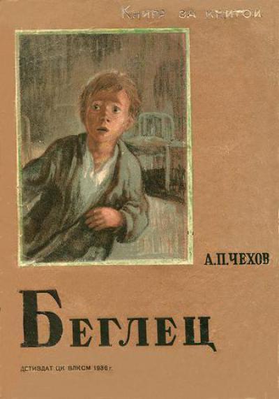 Беглец — Чехов Антон Павлович