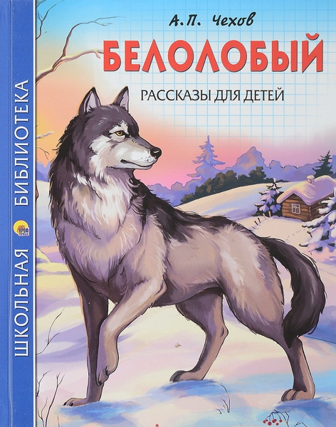 Белолобый — Чехов Антон Павлович