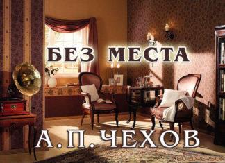 Без места — Чехов Антон Павлович