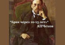 Брак через 10-15 лет — Чехов Антон Павлович
