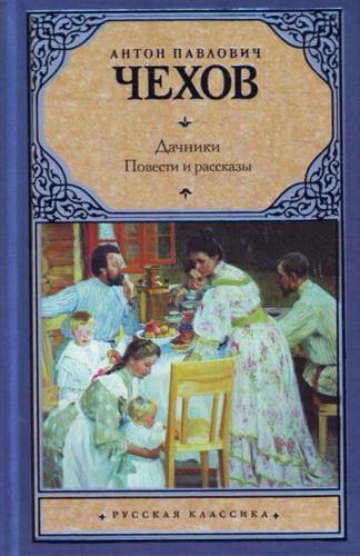 Дачники — Чехов Антон Павлович