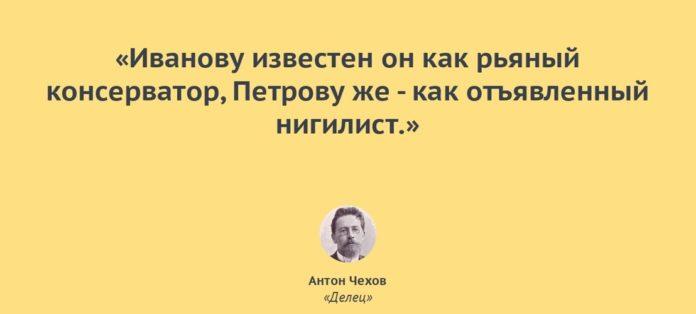 Делец — Чехов Антон Павлович