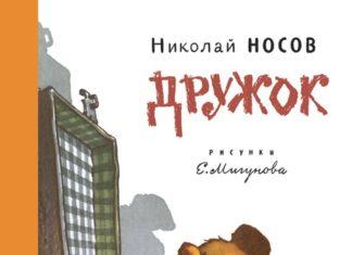 Дружок — Носов Николай