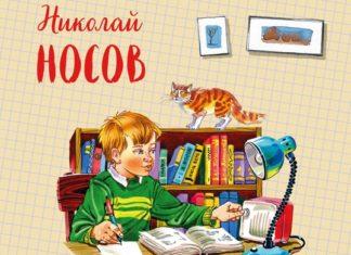 Федина задача — Носов Николай