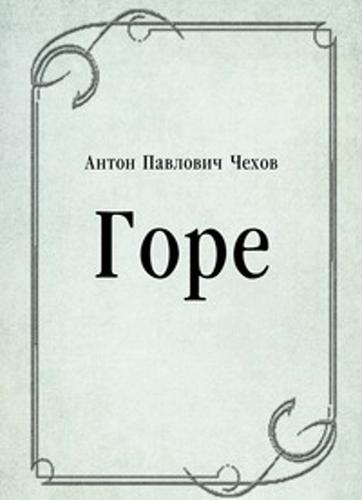 Горе — Чехов Антон Павлович