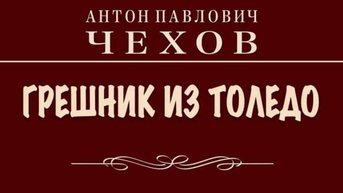 Грешник из Толедо — Чехов Антон Павлович