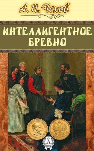 Интеллигентное бревно — Чехов Антон Павлович