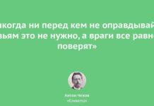 Клевета — Чехов Антон Павлович