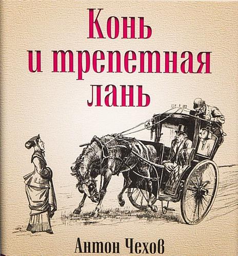 Конь и трепетная лань — Чехов Антон Павлович