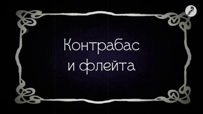 Контрабас и флейта — Чехов Антон Павлович