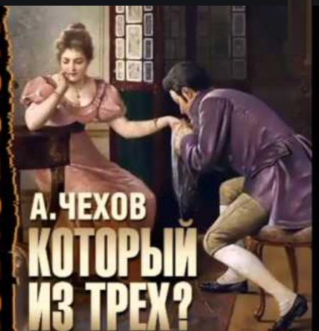 Который из трёх — Чехов Антон Павлович