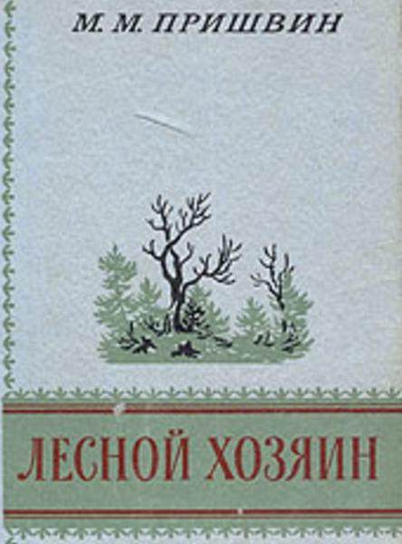 Лесной хозяин — Пришвин Михаил