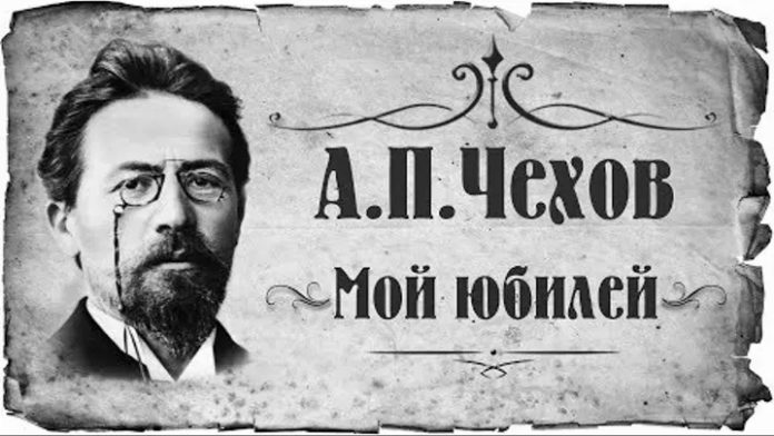 Мой юбилей — Чехов Антон Павлович