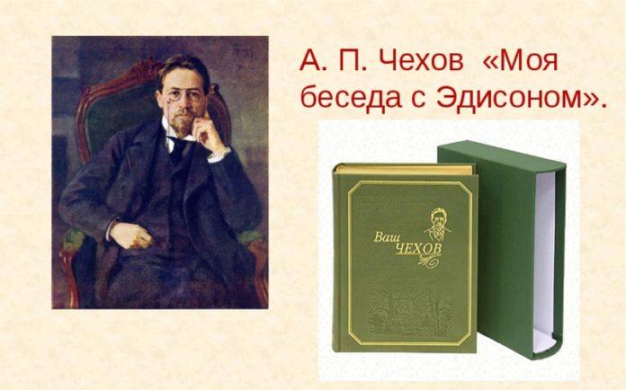 Моя беседа с Эдисоном — Чехов Антон Павлович