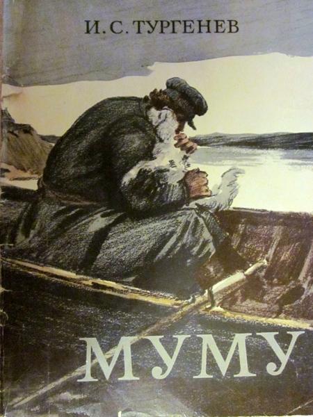 Муму — Иван Тургенев