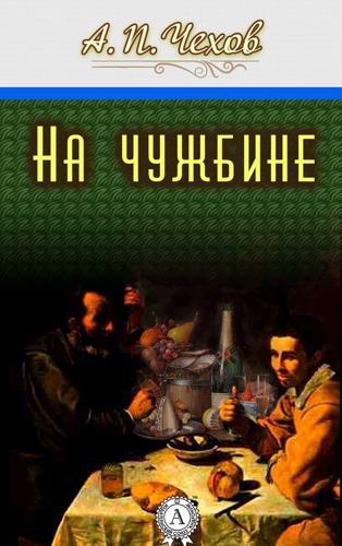 На чужбине — Чехов Антон Павлович