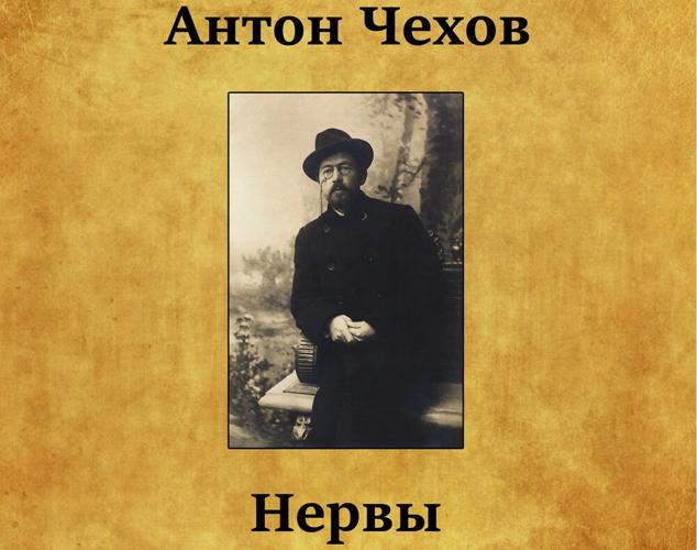 Нервы — Чехов Антон Павлович