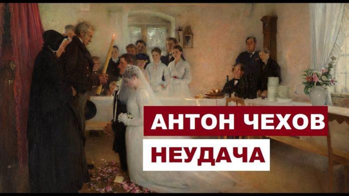 Неудача — Чехов Антон Павлович