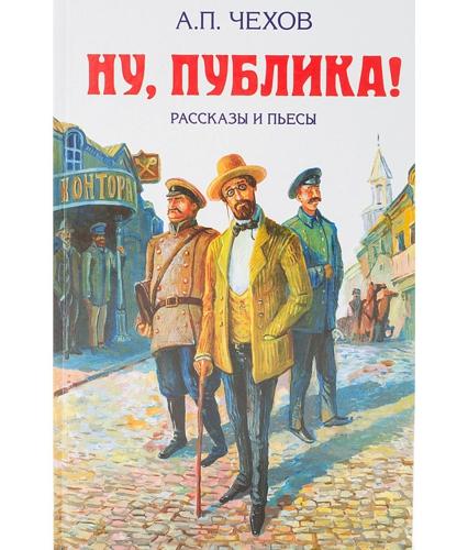 Ну, публика — Чехов Антон Павлович