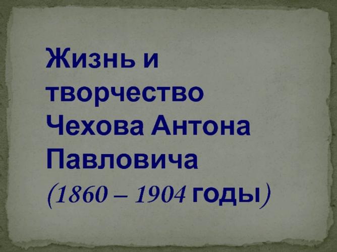 Общее образование — Чехов Антон Павлович